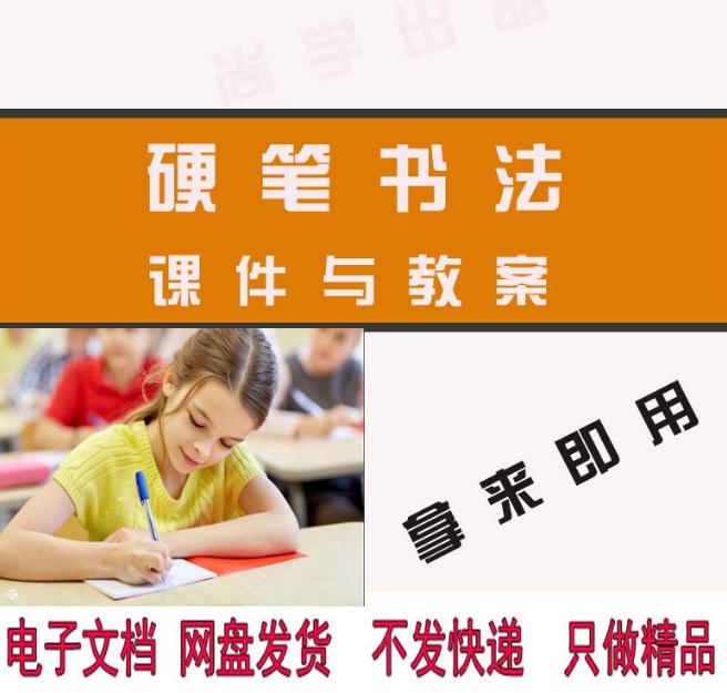 儿童少儿培训机构教育书法班硬笔字帖培训课件教案 百度网盘下载