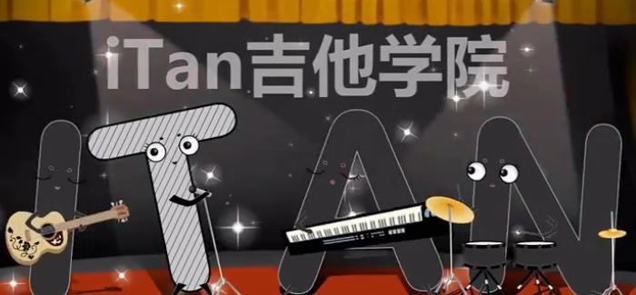 【sp163】果木浪子吉他教程(70课时完结)