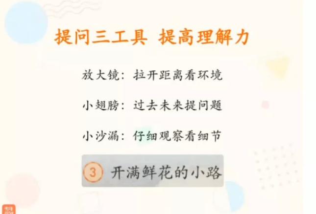 泉灵语文课二年级下册视频课 百度网盘下载