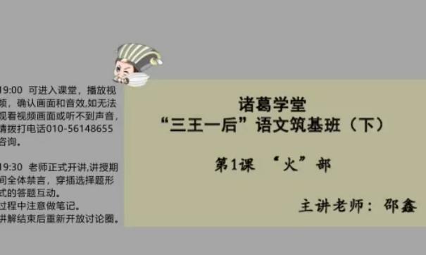 【完结】三王一后(下)语文筑基班 百度网盘下载