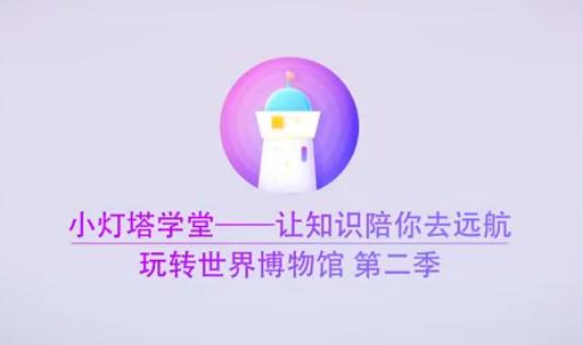 小灯塔学堂【完结】世界奇趣博物馆第二季环游记
