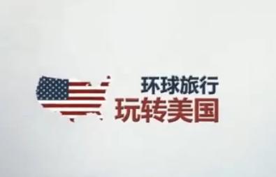 小灯塔课堂 走进美国(全) 百度网盘下载