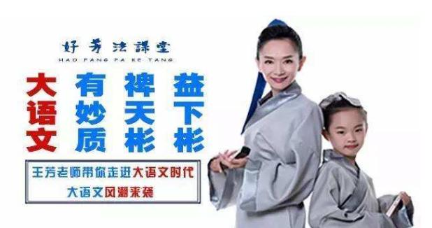 【好芳法课堂】王芳 大语文20集(完结)适合1-9年级 百度网盘下载