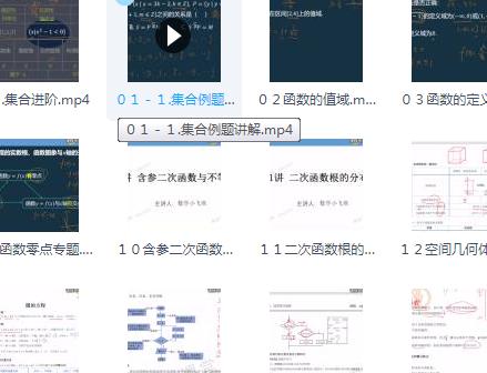 020腾讯课堂蔡德锦高中基础知识梳理(完结)