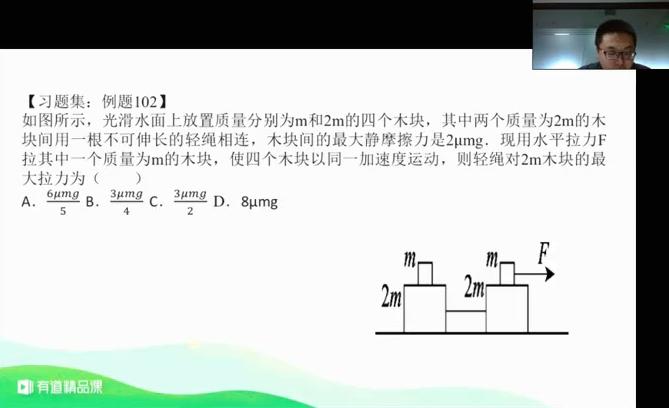 020有道精品课刘杰物理双一流班一轮习题集真题集讲解