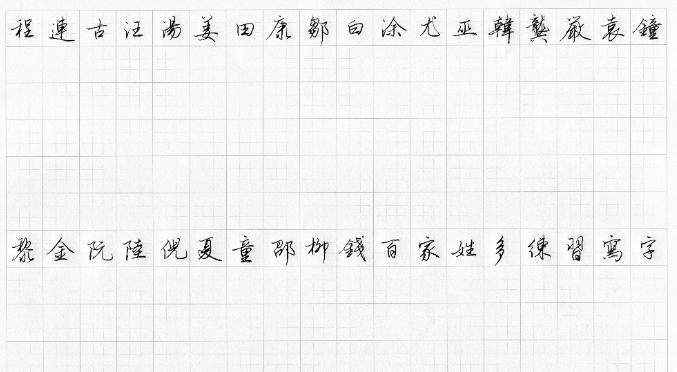 课程资料-硬笔行楷字帖