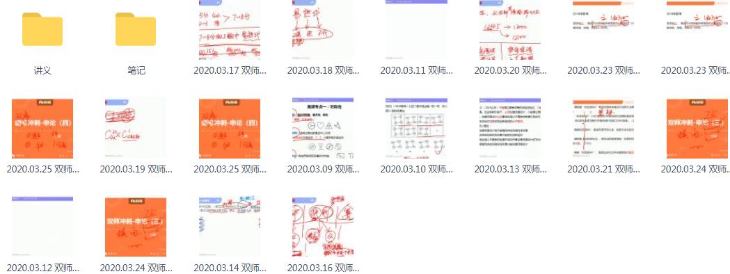 【粉笔】2020年省考笔试线上双师冲刺班
