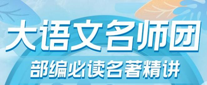 大语文--名师团:部编必读名著精讲 105课