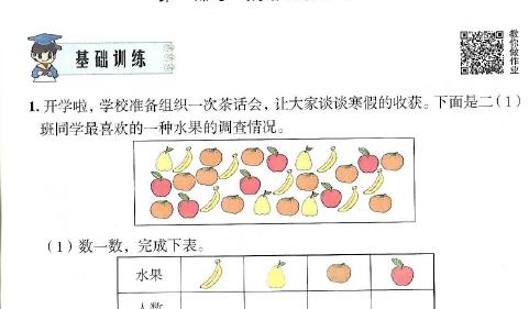 人教版二年级下数学黄冈小状元作业本