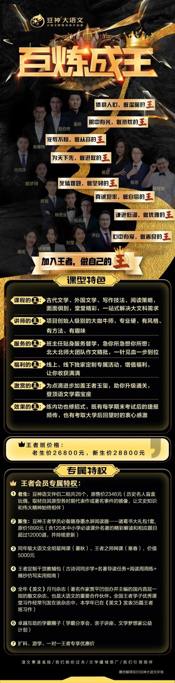诸葛学堂豆神大语文王者班2-8年级秋季课程资源百度云分享