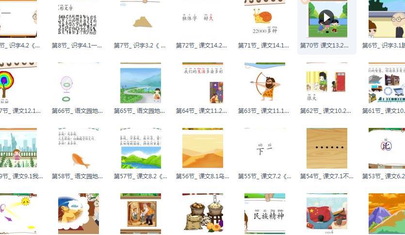 【完结】糖豆豆语文课(一年级上)