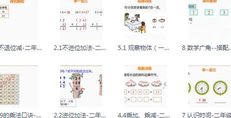 【完结】人教版二年级上册数学同步课 [1G]