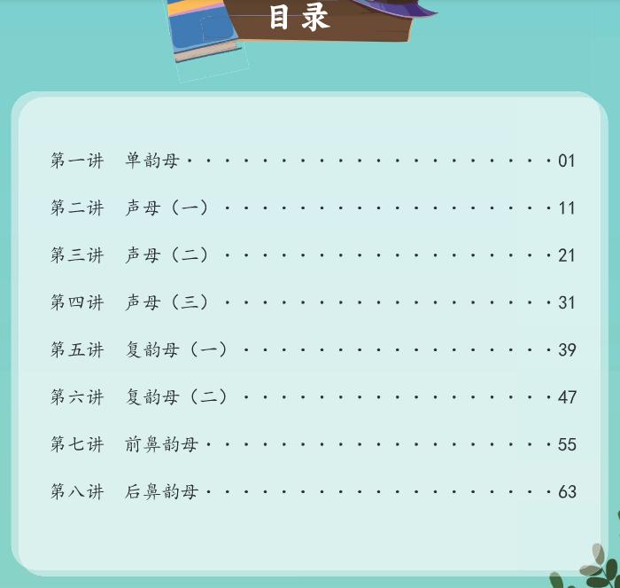 学而思拼音课[3.1G]