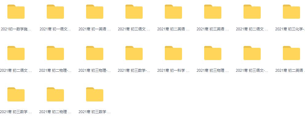 021初中寒假班初一