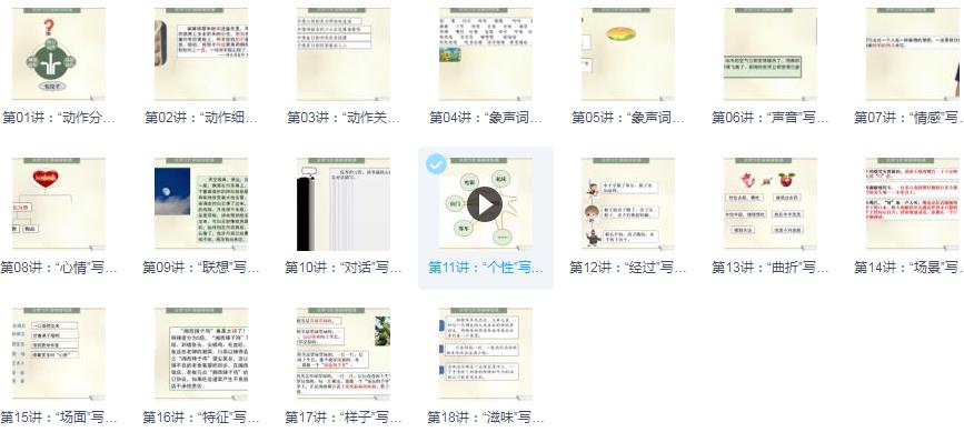 【完结】特级教师吴勇小学写作基础训练18讲